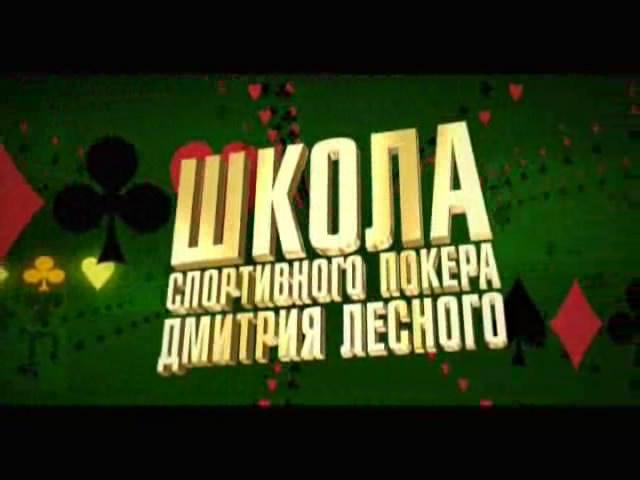 04 05 2012 школа покера д лесного видео о