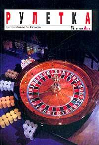 Рулетка поле русской славы программа помогает обыграть казино